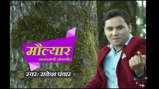 Maulyar Lyrics | Rakesh Panwar | Garhwali Song 2017 | Lyrics | Garhwali Songs
