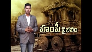 Hampi Temple Special programme | S10 News