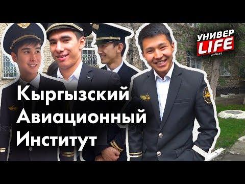 УниверLife: Отважные красавцы пилоты в форме пикапят девушек Авиационного института