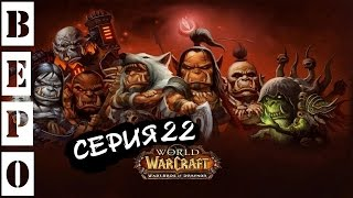 World of Warcraft. Приключения Бепо в Дреноре! ( Серия 22)
