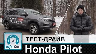 Honda Pilot   тест драйв от InfoCar ua (Хонда Пайлот)