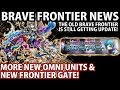 Brave Frontier News! More New Omni Units & New Frontier Gate!