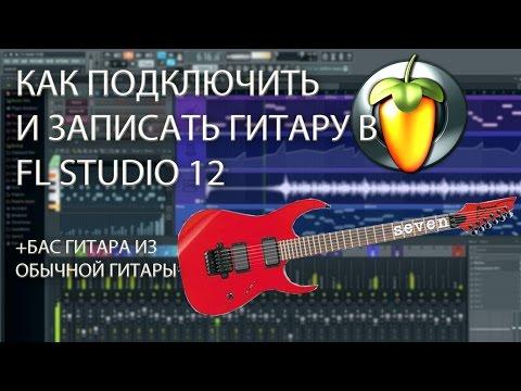 Как подключить гитару к фл студио