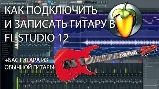 как подключить и записать гитару в Fl studio 12