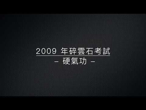 氣功考試 Qigong Examination 2009