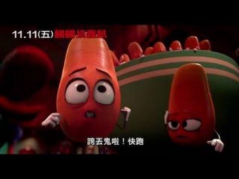【腸腸搞轟趴】Sausage Party 前導預告 trailer
