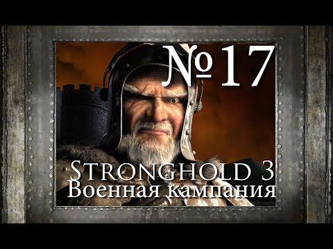 Stronghold 3 [Мирная Кампания]