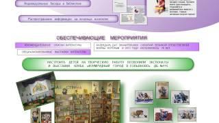 Детская библиотека 115 ГБУК Москвы ЦБС ВАО Книжкино лето