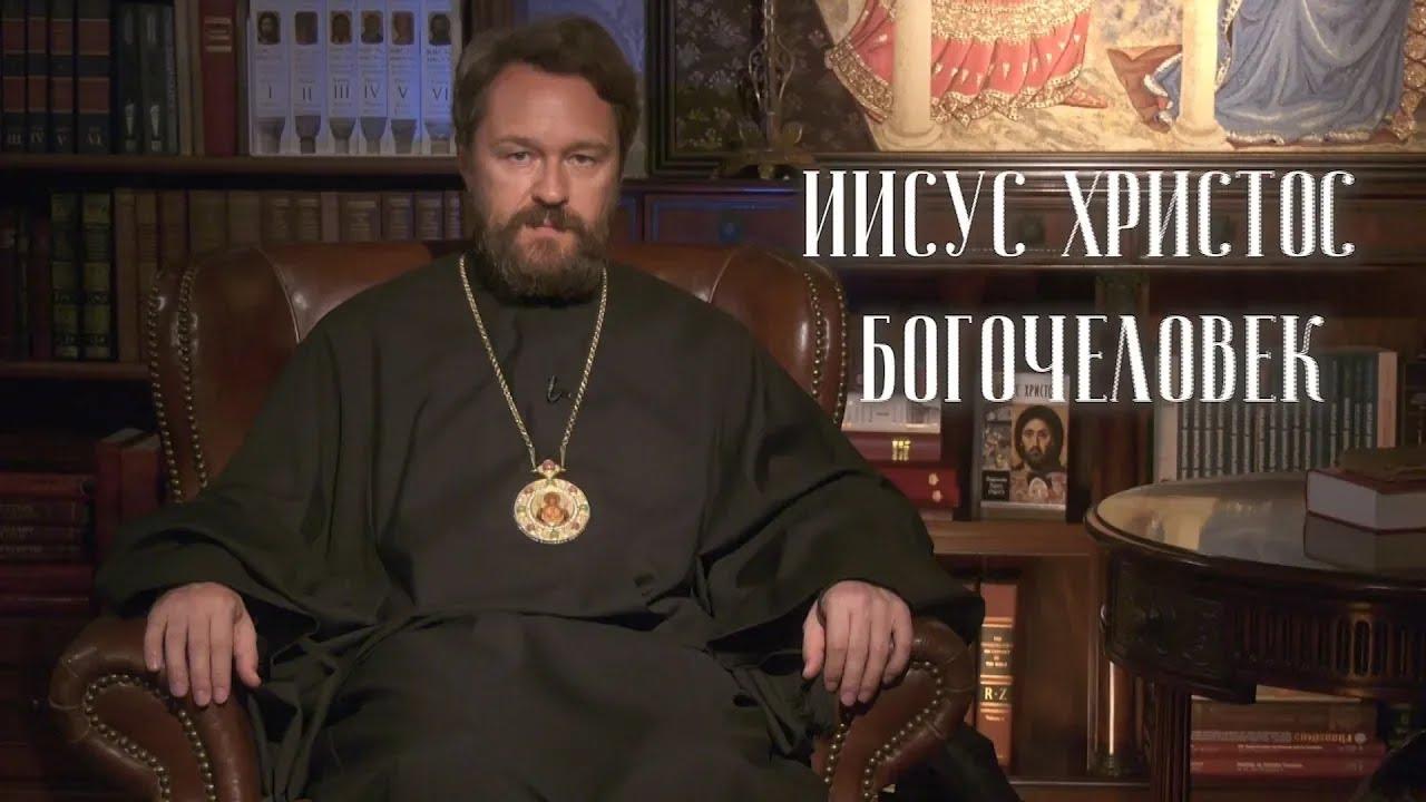 ИИСУС ХРИСТОС — БОГОЧЕЛОВЕК. 12 тезисов