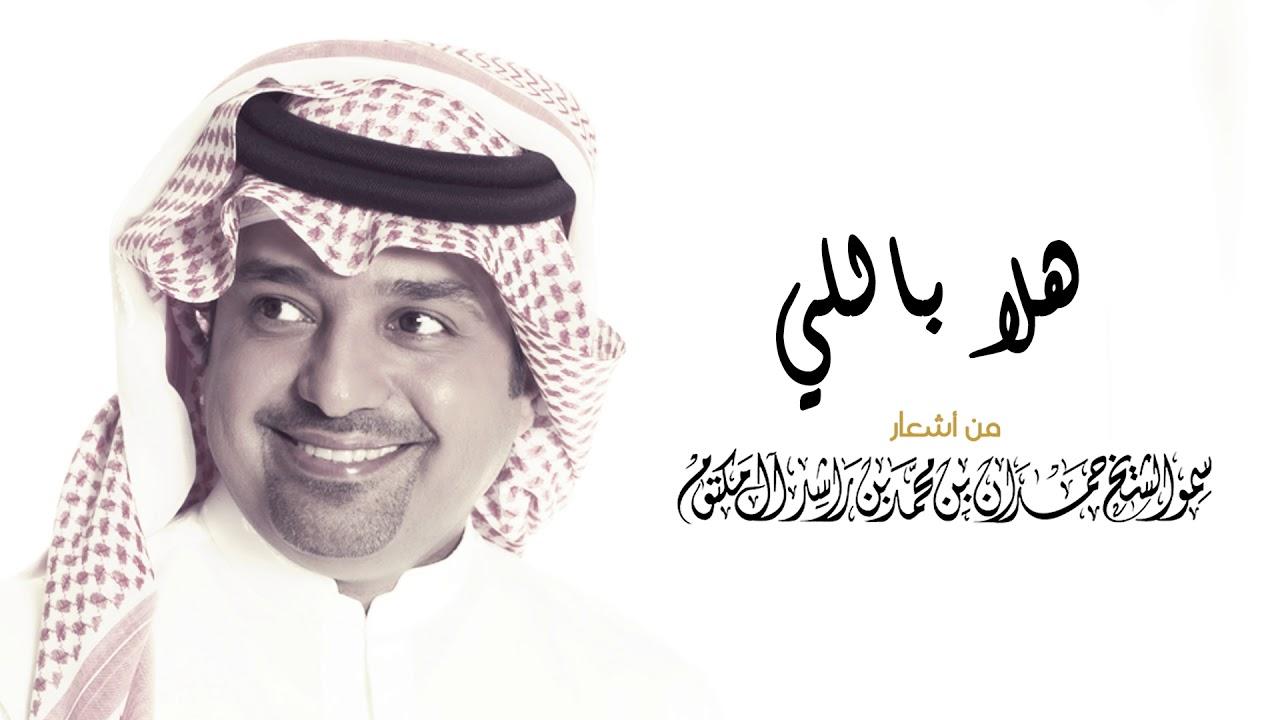راشد الماجد هلا باللي Youtube