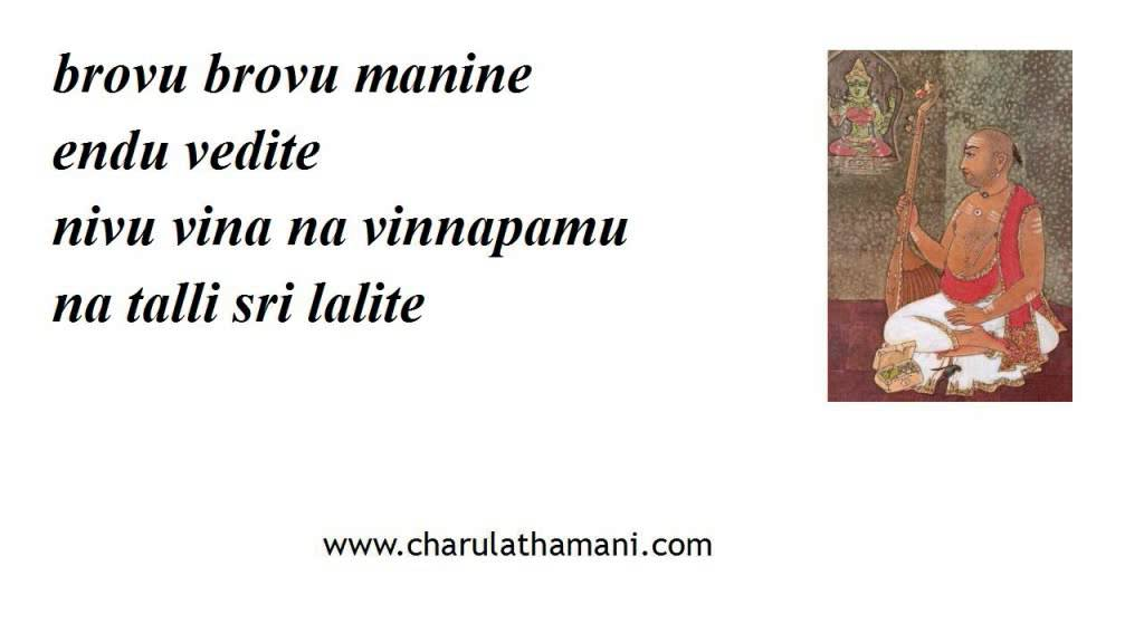 Brovu brovu - Raga Keeravani - Syama Sastri