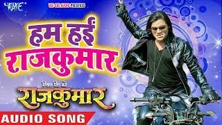 Hum Hayi Rajkumar | Vishal Singh Bane Rajkumar | Bhojpuri Movie Song 2019