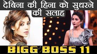 Bigg Boss 11: Hina Khan gets STRONG ADVISE by Debina Bonnerjee | FilmiBeat