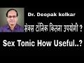 Sex Tonic How Useful - सेक्स टॉनिक कितना उपयोगी ? Motivational Video  - by Dr. Deepak Kelkar
