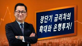 [유동원의 글로벌 투자 이야기] 장단기 금리차의 확대와 은행투자!