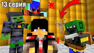 ПОПАЛИ К БАНДИТАМ В ТЮРЬМУ! - ЗОМБИ АПОКАЛИПСИС - Minecraft сериал - 13 СЕРИЯ