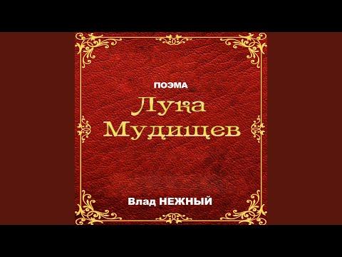 Поэма Лука Мудищев