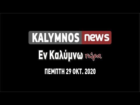 """29-10-2020 Ζωντανά η εκπομπή """"Εν Καλύμνω Τώρα"""""""