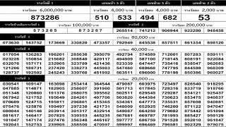 ใบตรวจหวย 16/7/63 เรียงเบอร์งวดล่าสุด 16 กรกฎาคม 2563