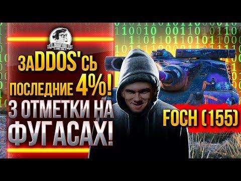 ЗАDDOS'СЬ ПОСЛЕДНИЕ 4%! AMX 50 Foch (155) - 3 ОТМЕТКИ НА ФУГАСАХ!