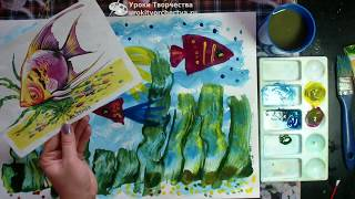 Рисуем рыб. Сокращенный урок для детей 3-5 лет