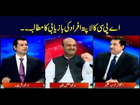 Power Play   Arshad Sharif   ARYNews   26 June 2019