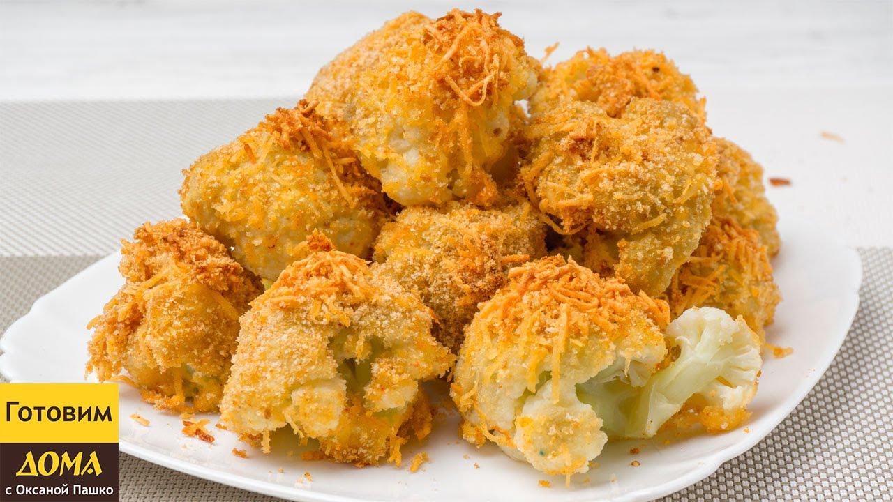 цветная капуста в духовке в кляре с сыром рецепт с фото