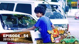 Hathe Kalliya | Episode 54 | 2019-08-01 Thumbnail