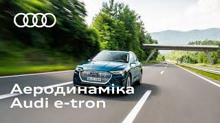 Аеродинаміка Audi e-tron | Ауді Центр Віпос