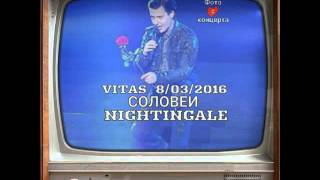 Vitas/Nightingale/Соловей/ 08.03.2016  фото с программы