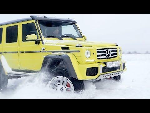 Тест драйв Mercedes Benz G500 4X4 АвтоВести Online