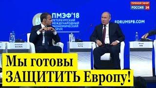 """Шутка Путина ШОКИРОВАЛА Макрона: """"Мы готовы ЗАЩИТИТЬ Европу!"""""""