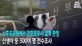 산후조리원에서 간호조무사 결핵 판정 신생아 등 300여…