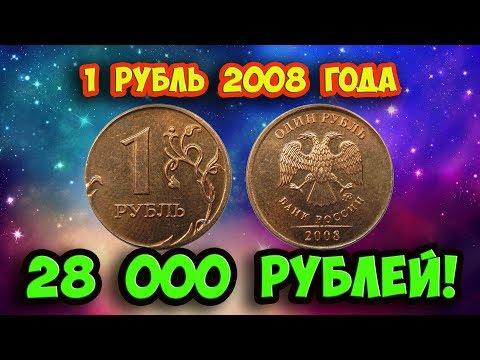 Как распознать редкую дорогую разновидность 1 рубля 2008 года. Его стоимость.