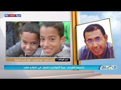 الصباح | تشجيعا للقراءة عربة الحواديت تتجول في شوارع مصر