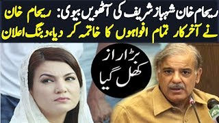 Reham Khan Response On Marriage With Shahbaz Sharif