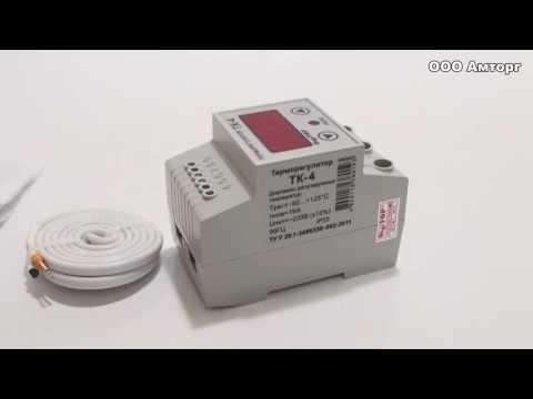 Терморегулятор ТК 4
