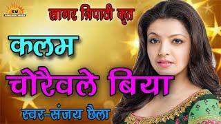 bhojpuri song कलम चोरवले बिया kalam chorwale biya sanjay chhila new hit bhojpuri sv music