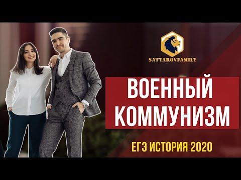 ИСТОРИЯ. XX ВЕК. ВОЕННЫЙ КОММУНИЗМ.