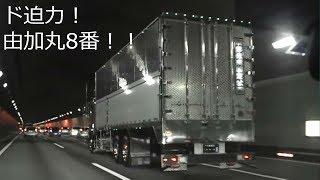 デコトラ アートトラック 由加丸 椎名急送 8番 パート1