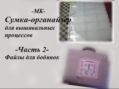 МК - Сумка-органайзер. Часть 2. Файлы для бобинок