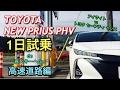 トヨタ 新型 プリウス PHV 実車 1日試乗して春スキーへGo!高速道路編 スバル アイサ…