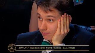 Что? Где? Когда? в Беларуси  Эфир 24 03 2017