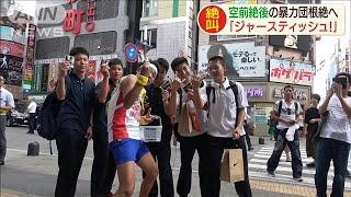 「ジャースティッシュ!」空前絶後の暴力団根絶訴え(19/09/11)