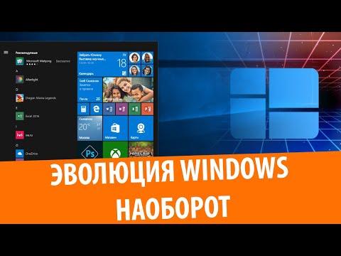 Откат с Windows