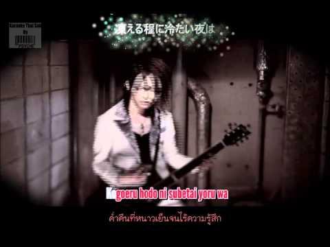 [Karaoke-Thaisub] SCREW - Ancient Rain By PSYCHE