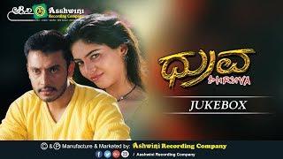 Dhruva Audio Jukebox || Darshan || Sherin || Guru Kiran