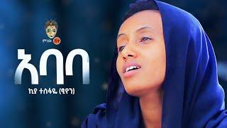 에티오피아 음악 : Kiya Tesfaye (Abate) Kiya Tesfaye (Abate)-New Ethiopian Music 2021 (Official Video)