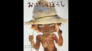 大好きな絵本です。小学1年生のとき、担任の先生が読んでくれました。そ...