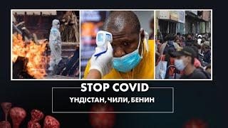 Үндістанда коронавирус белең алып тұр күніне 300 мыңнан аса жұқтыру Стоп Ковид